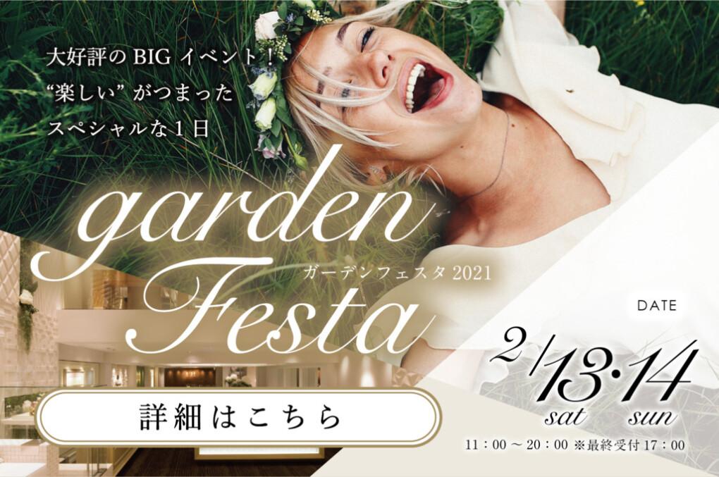 garden本店の結婚指輪・婚約指輪が大集結!ブライダルgardenフェスタ開催!
