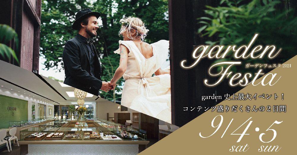 garden梅田の結婚指輪・婚約指輪が大集結!ブライダルgardenフェスタ開催!