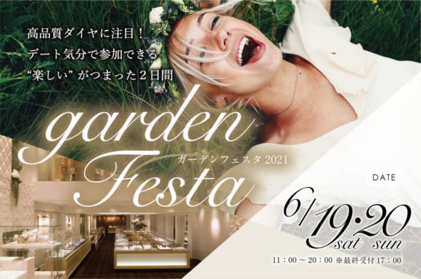 garden姫路の結婚指輪・婚約指輪が大集結!ブライダルgardenフェスタ開催!
